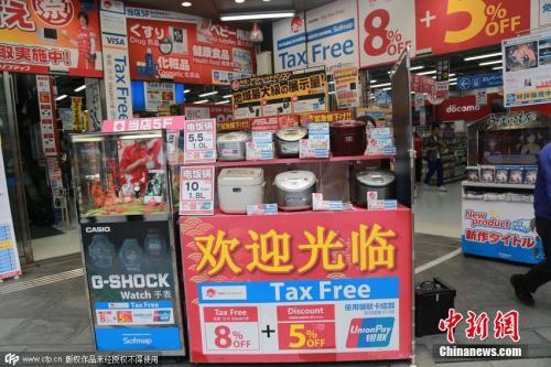 """资料图:日本商家为中国游客打""""喜迎国庆""""招牌图片来源:CFP视觉中国"""