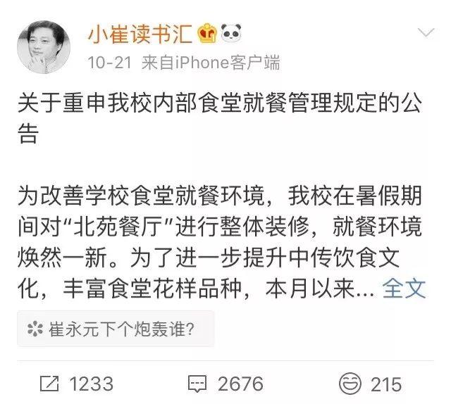 """""""崔永元真面""""面馆火了价低量大肉多引无数人不远万里来_凤凰彩"""