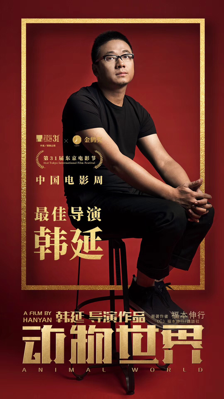 韩延获东京电影节中国电影周最佳导演 《药神》夺两奖