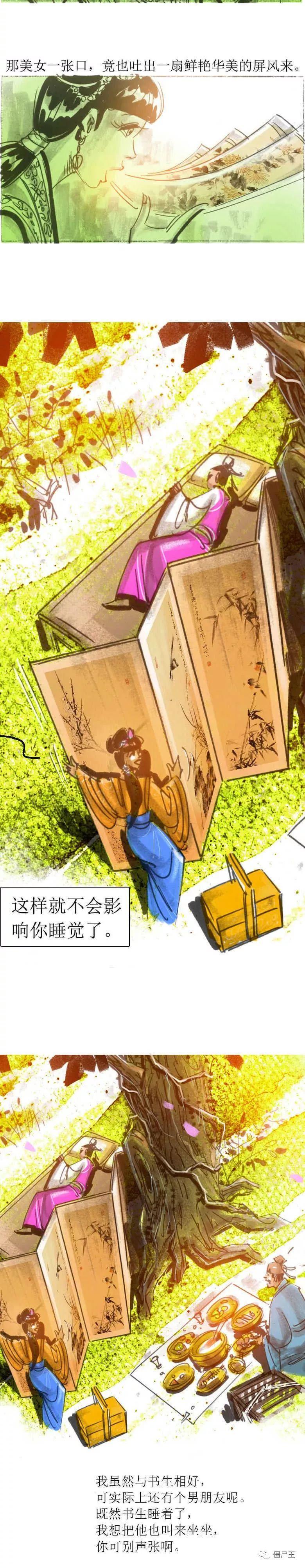 僵尸王漫画:天下奇谭之阳羡书生