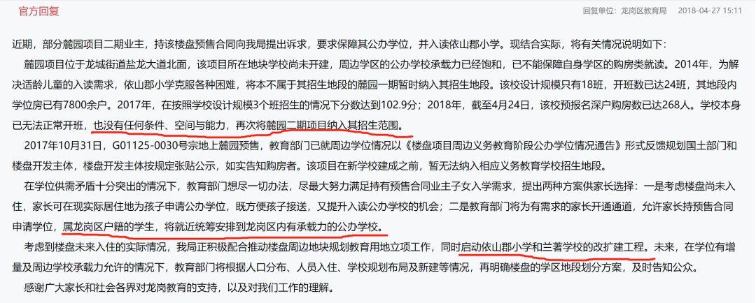降了!麓园备案价3.7万起,是因为回民学位飞了名校小学杭州图片