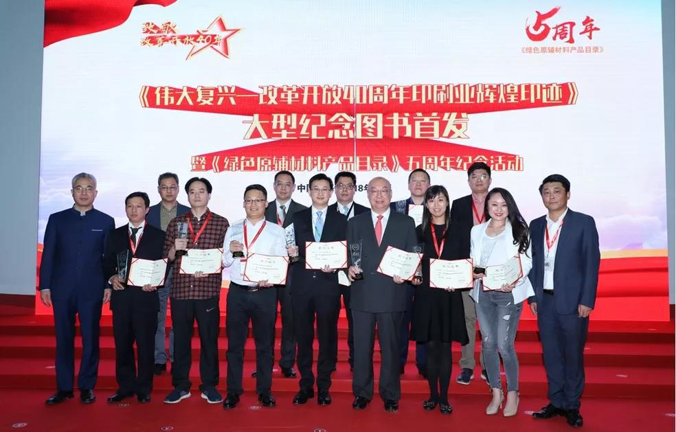 界龙集团参与中国国际全印展系列活动_费屹立董事长出席并致辞