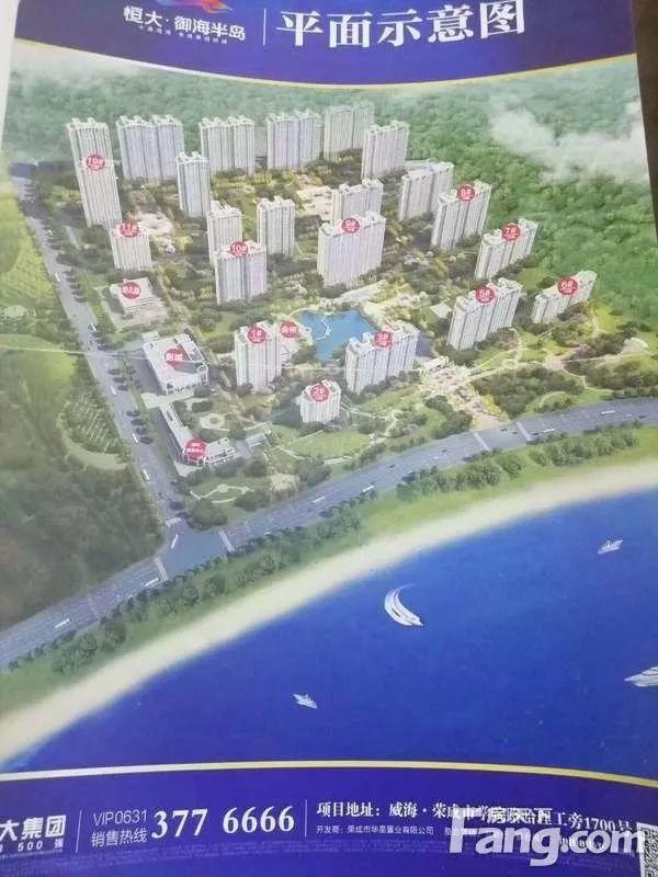 威海恒大御海半岛本月均价及户型分析