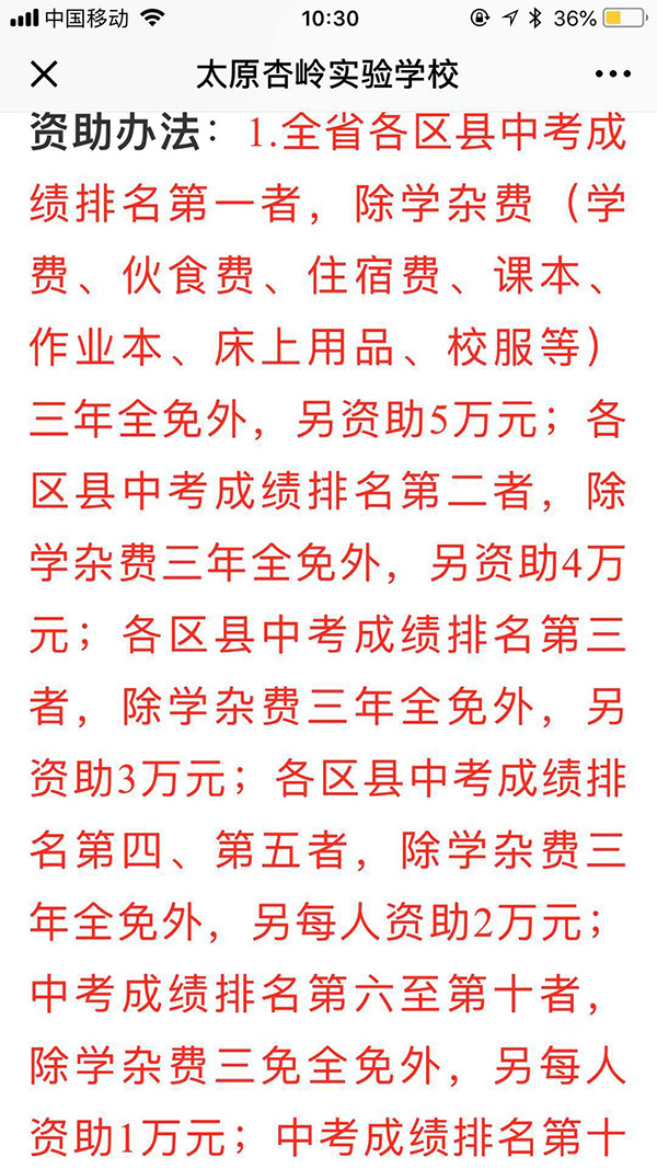 太原一高中被指允诺重奖不兑现 校长:要钱找教育部门,贾金金,资产拍卖,资产置换,舌尖上的中国第三季下载,舌尖上的中国第二季下载,舌尖上的中国3季全集