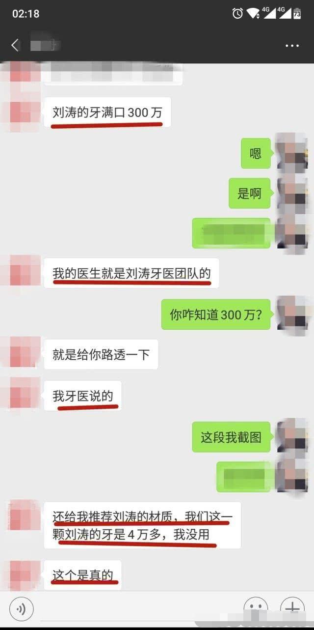 刘涛收工后深夜自己补牙,满口烤瓷牙价值300万?