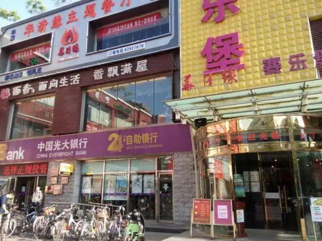 """破产的""""清华总裁班餐厅"""",还是个""""老赖"""",超时空同居百度云,超时空同居结局,超时空同居豆瓣,上海瑞金医院地址,上海日报,上海人事考试网"""