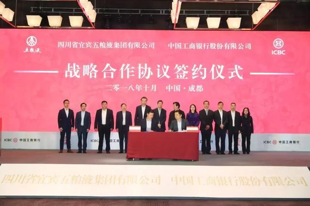 五粮液集团与中国工商银行签署战略合作协议