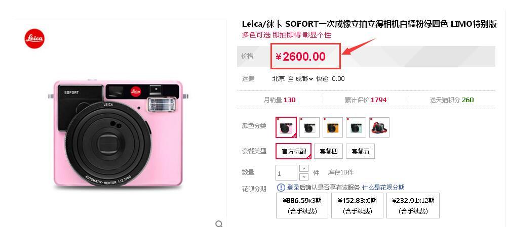 唐嫣婚礼给嘉宾送相机,知道价格后网友感叹:有钱真好!