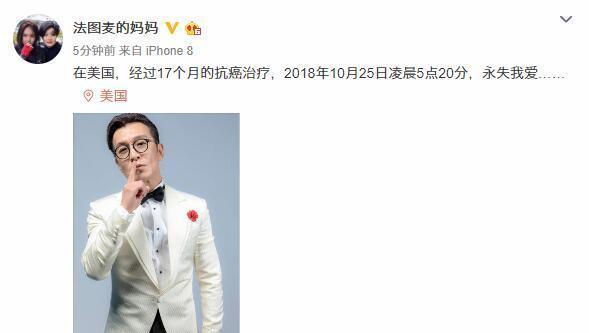 """主持人李咏因癌症在美国去世妻子哈文微博发文""""永失我爱""""_凤凰"""
