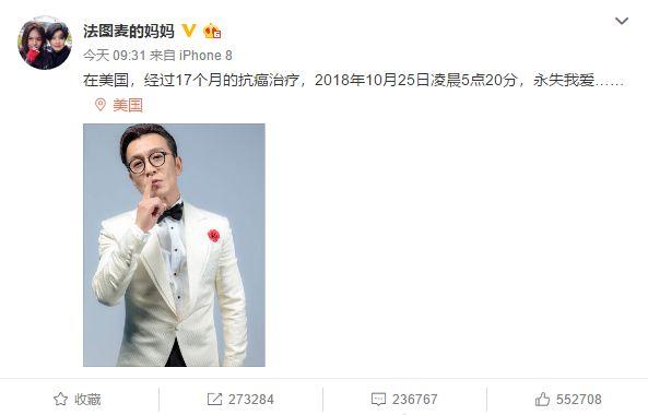 前央视主持人李咏患癌去世年仅50岁:我走了你们要保重!