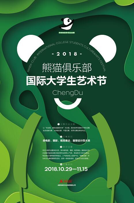 熊猫俱乐部2018国际大学生艺术节将在成都正式启动
