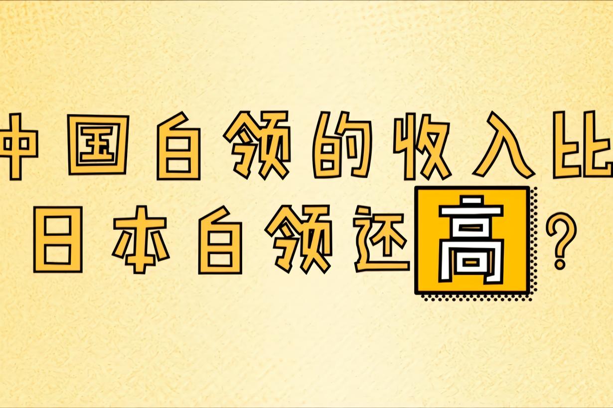 中国白领收入比日本还高?让人生资本论告诉你真相