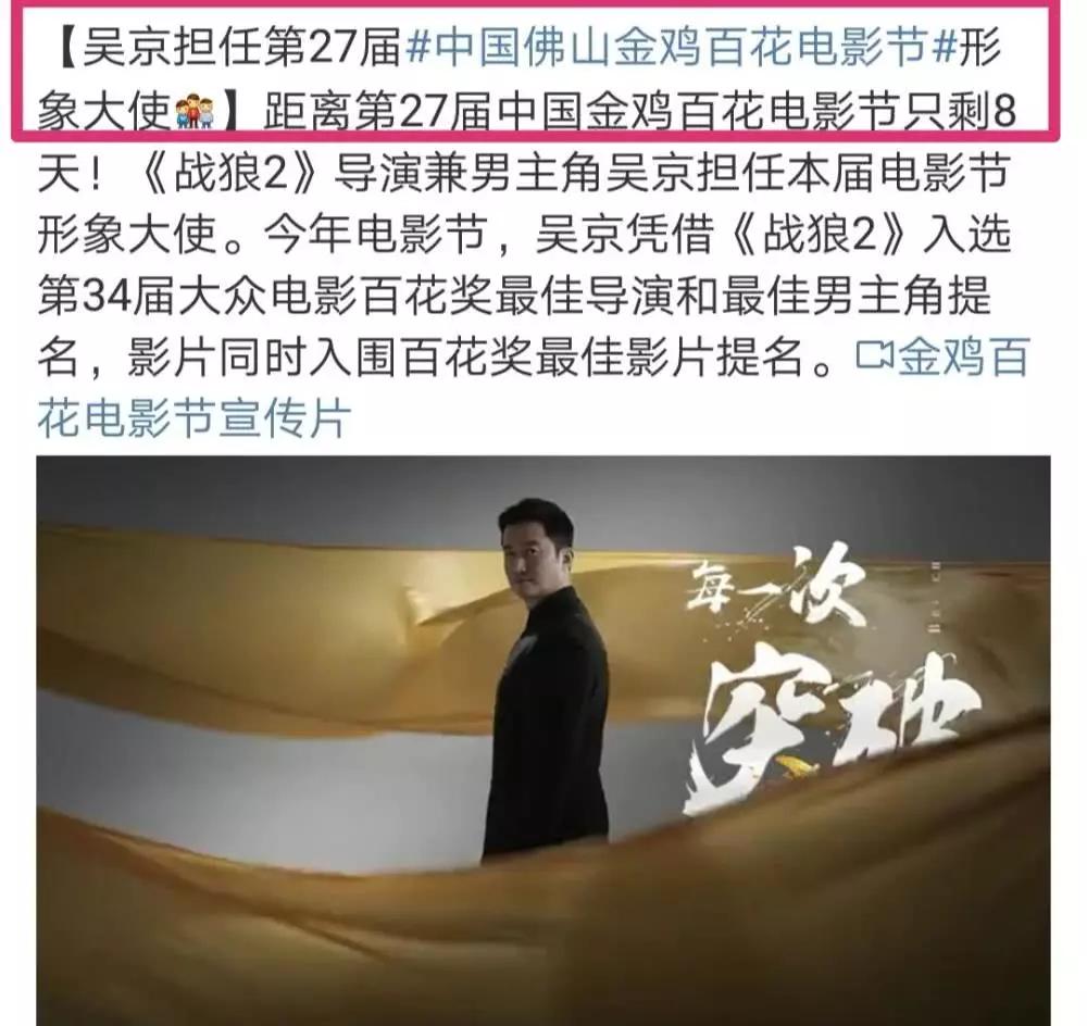 吴京担任金鸡百花电影节形象大使 凭《战狼2》获提名