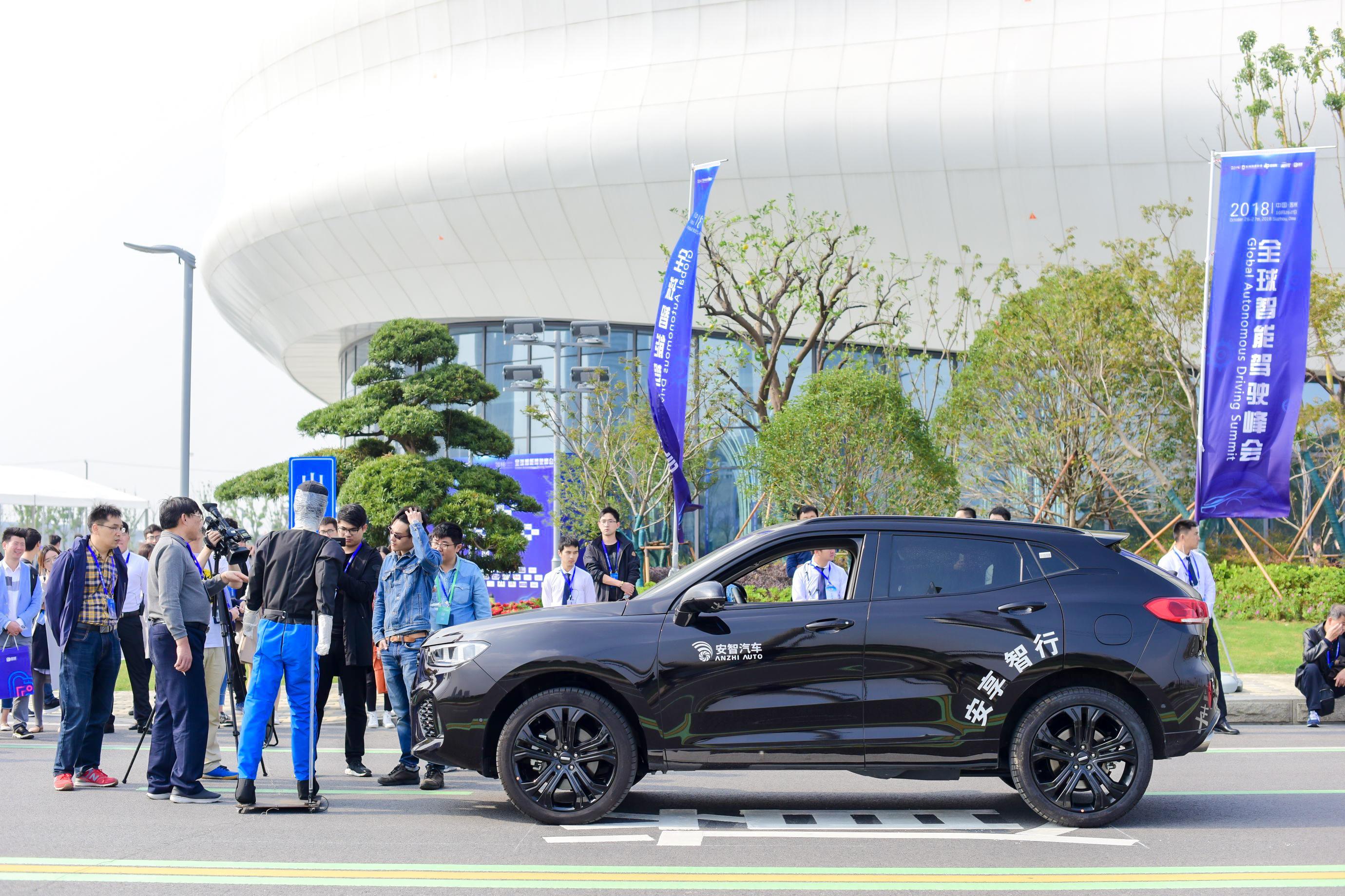 安智汽车全球智能驾驶峰会开跑:如何通往稳健自动驾驶之路?