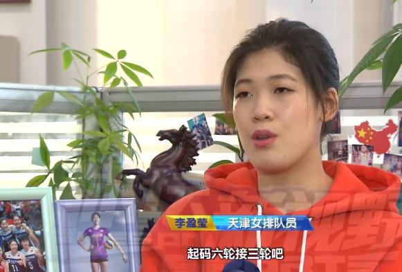 李盈莹公开表示希望新赛季能接3轮一传!因为这也是郎平的希望