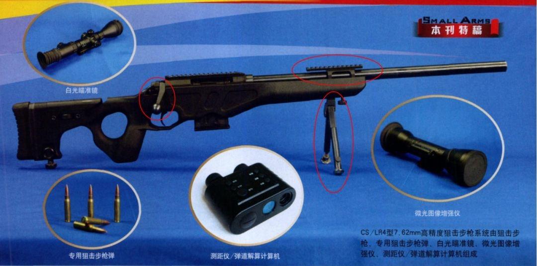 谈一款莫名其妙被黑的国产狙击步枪:26万高精狙