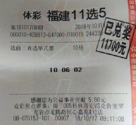 老彩友初尝11选5斩获前三直选11700元奖金
