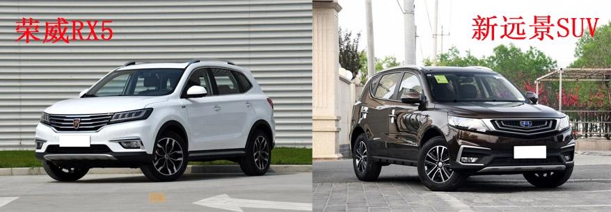 性价比之争荣威RX5与新远景SUV究竟谁更让你心动?