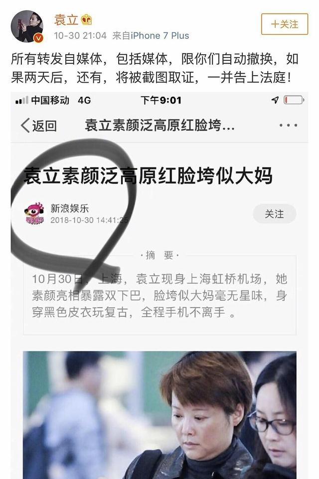 袁立怒怼视觉中国把她恶意丑化:你们讨饭吃不是这种要法!