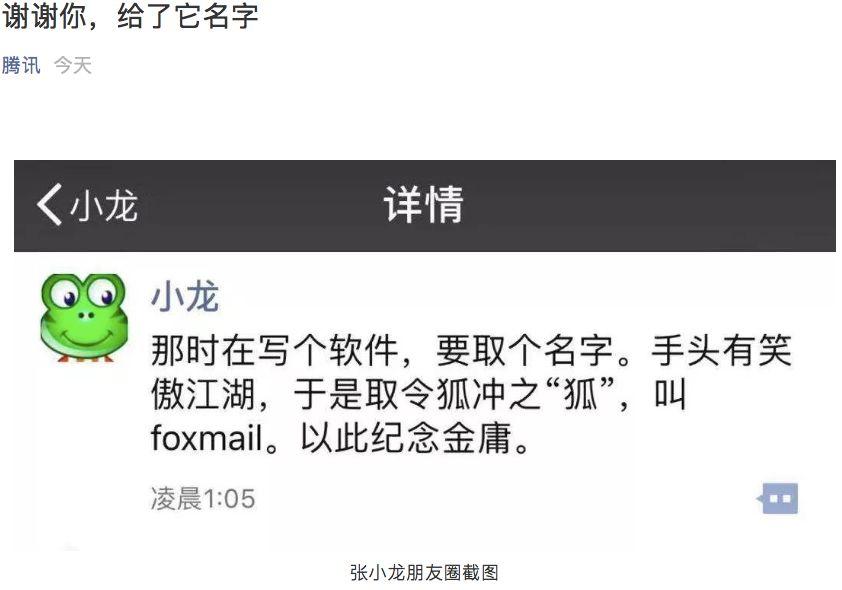 马云、马化腾先后发表公开信,说了一句同样的话 人物 热图2