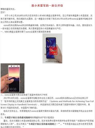 """深圳厂商公开信称""""小米""""侵权 滑盖屏手机专利到底归谁?"""