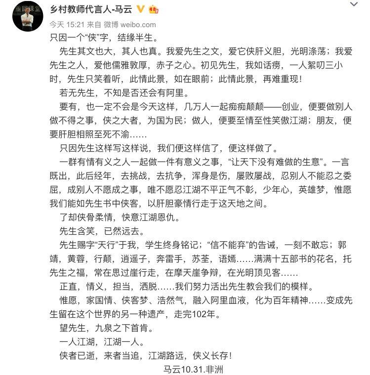 马云、马化腾先后发表公开信,说了一句同样的话 人物 热图3