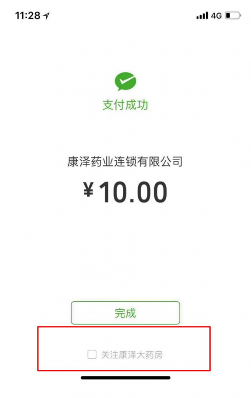 收钱吧倍赞助力全国百强药店,日会员数暴增4倍!