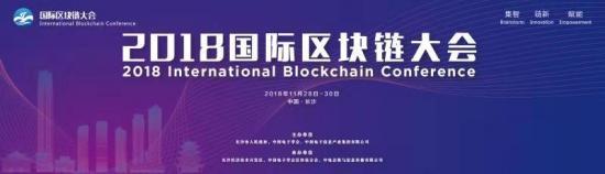 2018国际区块链大会将于下月点亮星城