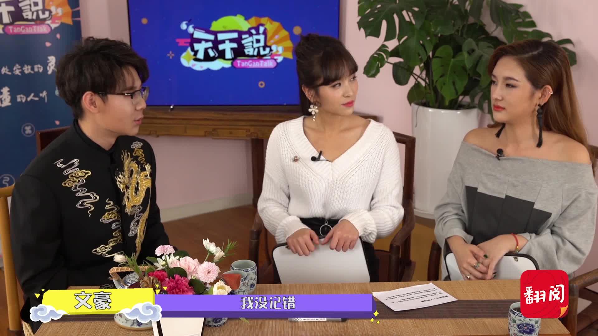 """《倾世妖颜》演员杨雪儿﹠李家慧在《天干说》公开晒出""""上进""""性格?"""