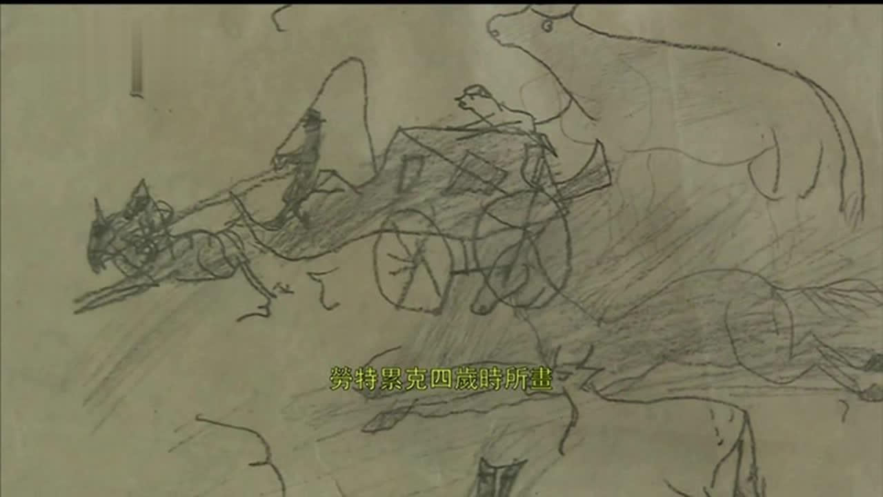 2018-11-03文化大观园 蒙马特之魂——劳特雷克