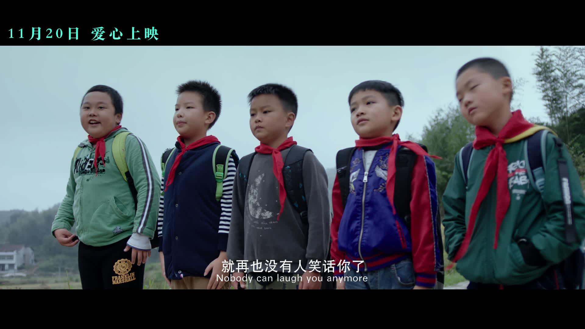 留守儿童公益电影《正正的世界》11月20日爱新上映