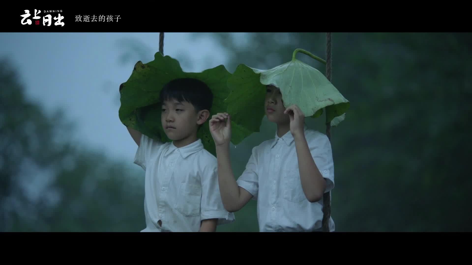 爱国主义教育电影《云上日出》预告片,讲述常德细菌战中遭受苦难的孩子们在战阵中相互成长与陪伴、保护与救赎的故事