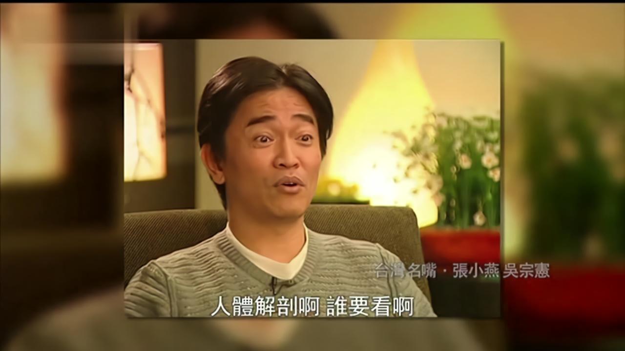 台湾名嘴·张小燕 吴宗宪