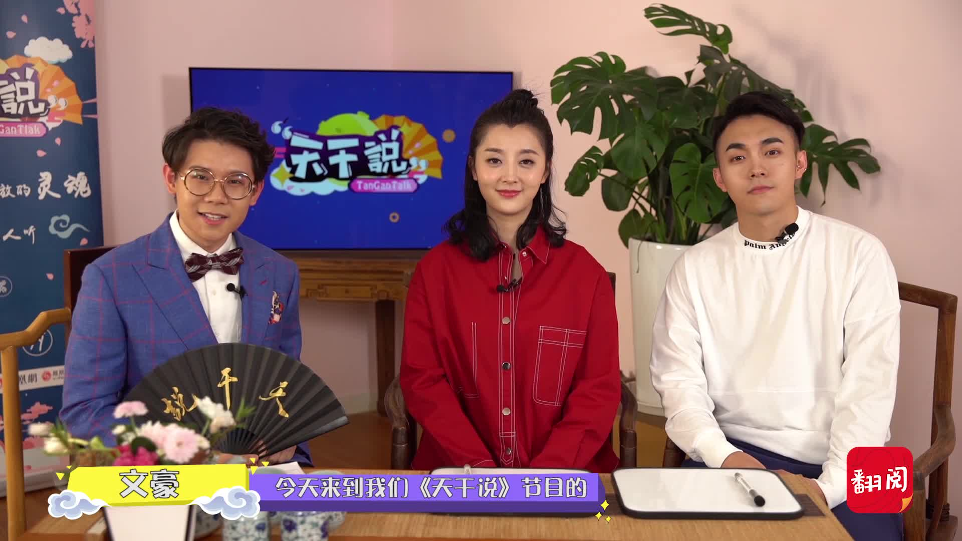 《天干说》演员胡樱子和演员王心新实名认证文豪大师的神分析