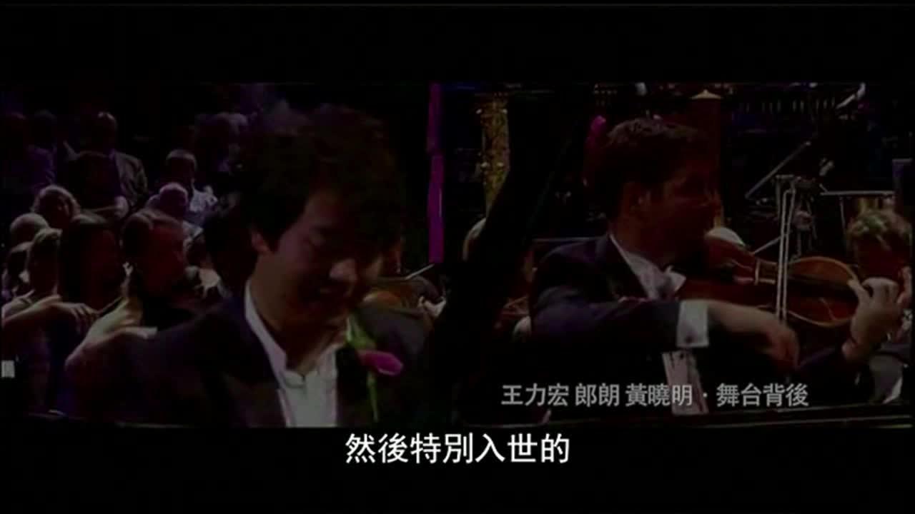 王力宏 郎朗 黄晓明·舞台背后