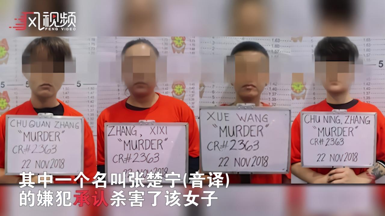 警方初步调查报告显示,其中一个名叫张楚宁(音译)的嫌犯承认杀害了该
