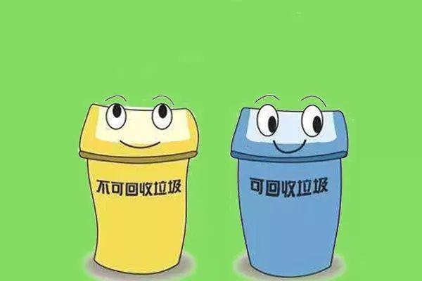【科普】我们为什么要进行垃圾分类?