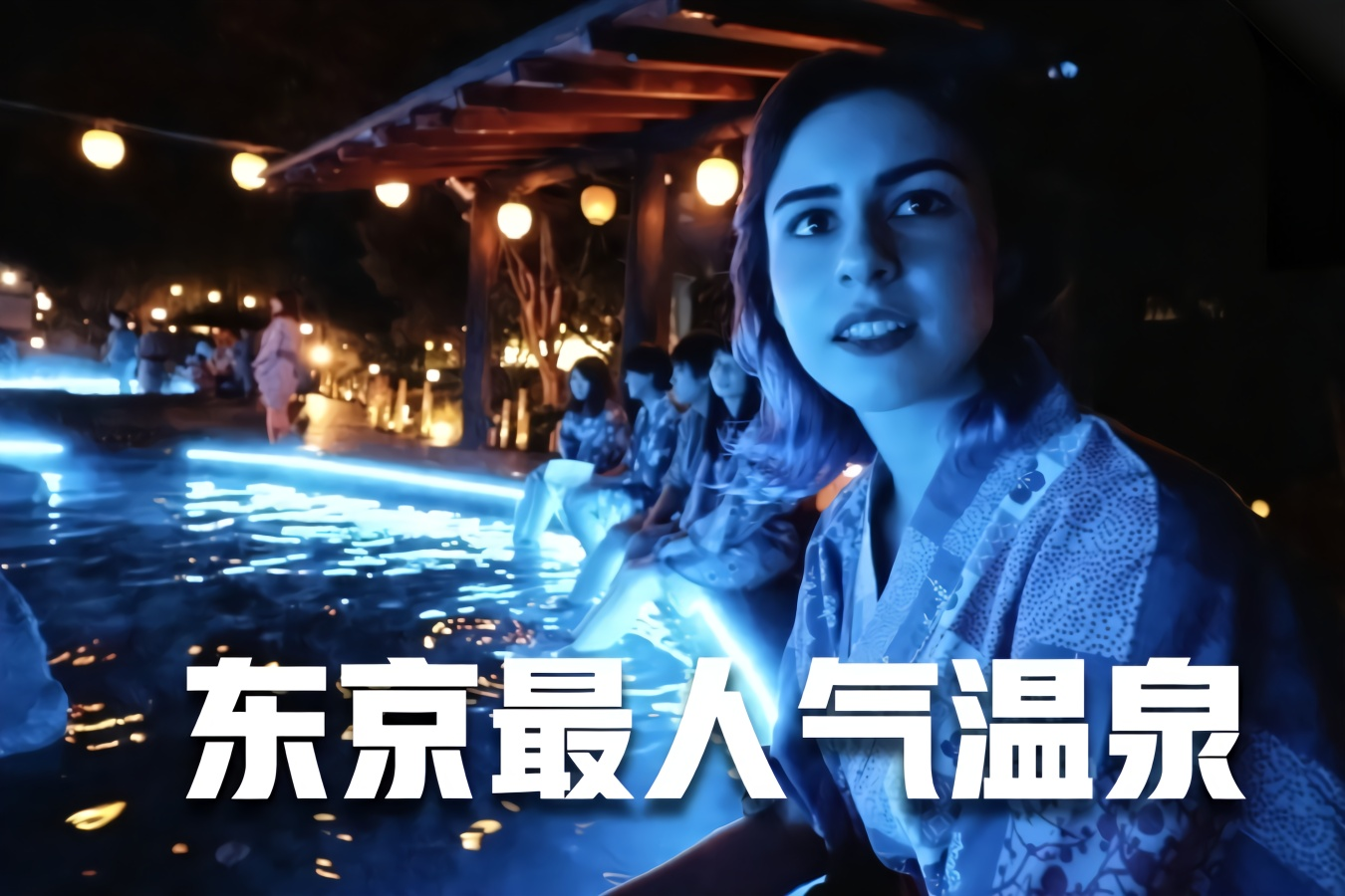 打卡日本第一温泉旅馆,赤果果的用户体验!