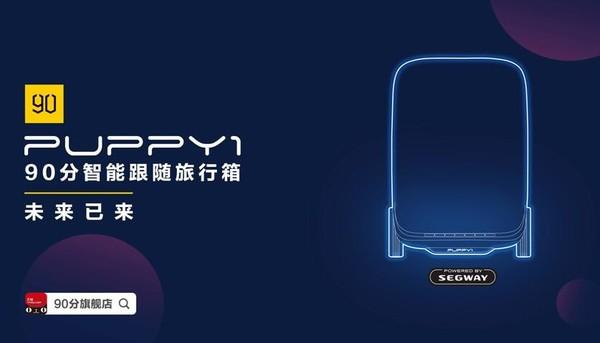90分智能跟随旅行箱Puooy1将于双11开售(图片来自官方)