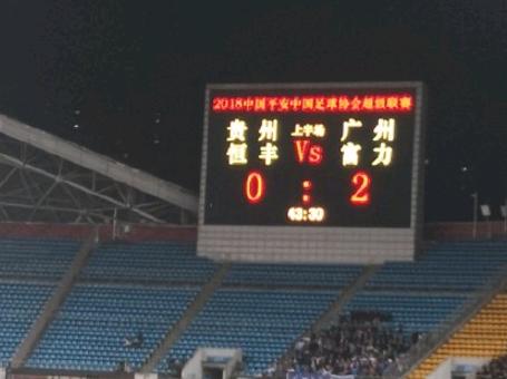 中超首支降级队诞生!贵州提前两轮排名垫底,小球迷哭成泪人
