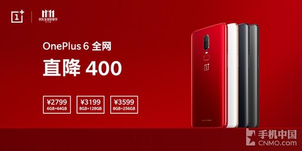 双十一超值手机买哪款?一加6直降400元