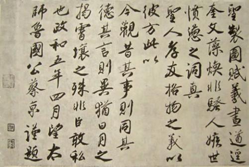"""因为秦桧名声太臭,所以不叫""""秦体""""而叫宋体.图片"""