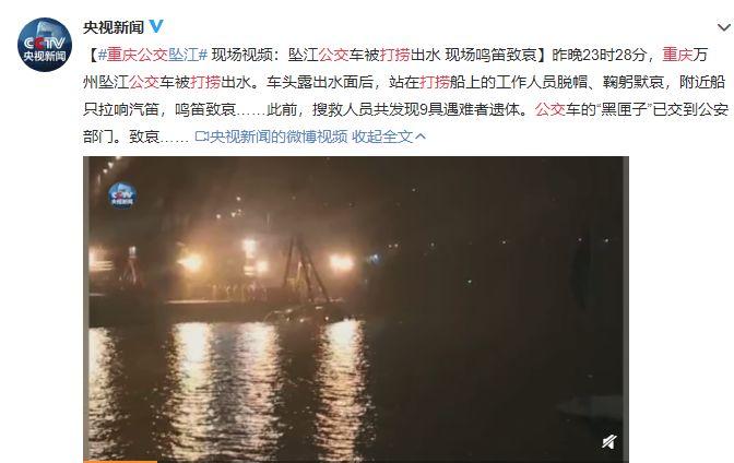 重庆公交车坠江 重庆公交车坠江事件:3秒夺走15条人命,请远离你身边的贱人!