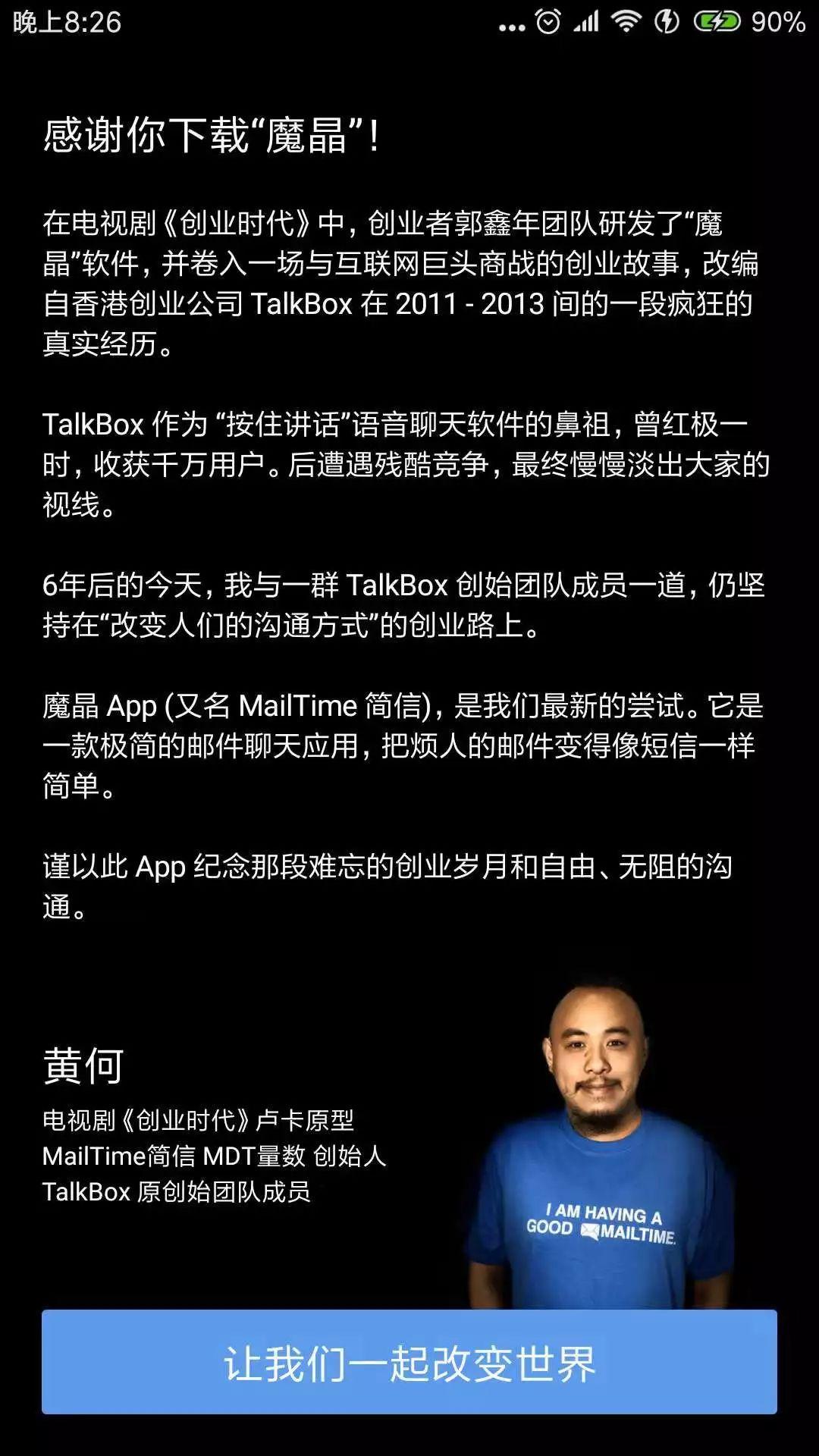 互联网遇到《创业时代》:人物乔布斯,剧情罗永浩