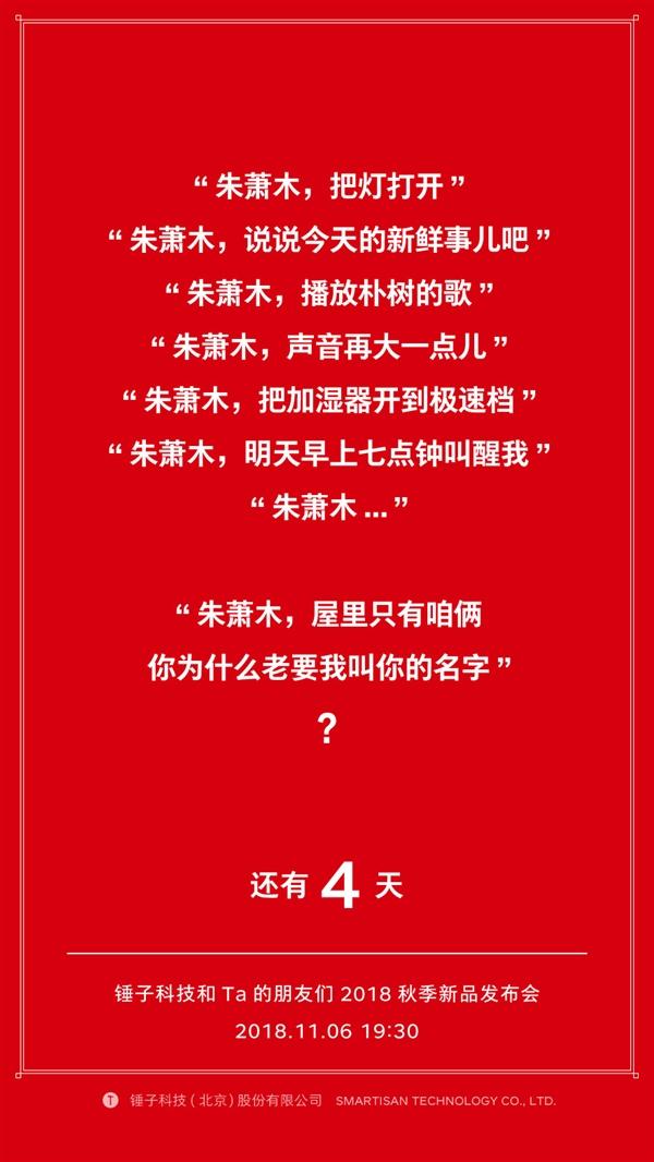 网友称锤子新品能让他放弃双十一购物 罗永浩:当然