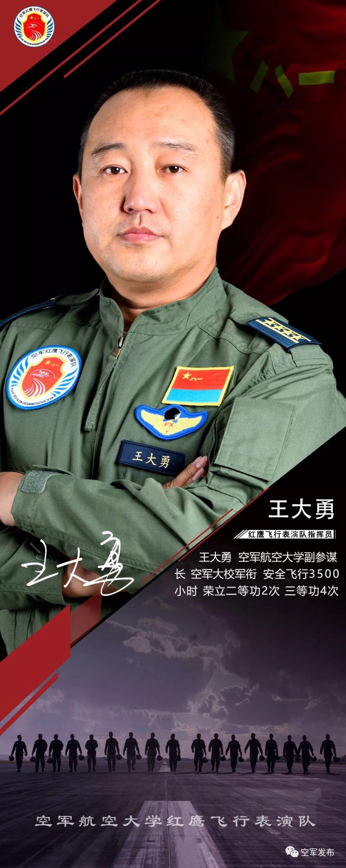 """关注丨中国空军发布影像海报介绍""""红鹰""""飞行表演队"""
