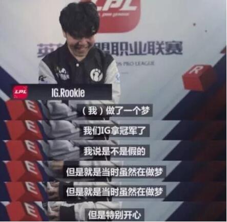 IG斩获S8世界冠军 又一波表情包来袭