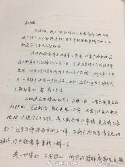 快播创始人王欣狱中书信公开:表示担心快播团队图片