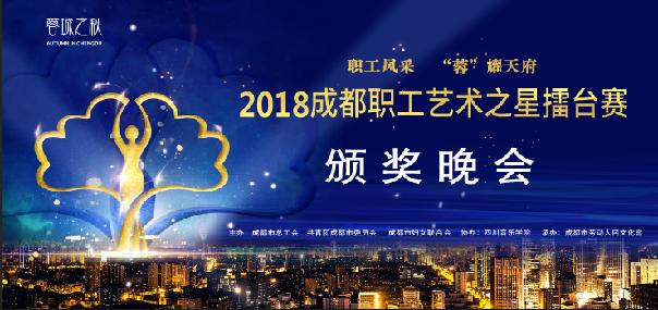 蓉城之秋•2018成都职工艺术之星擂台赛圆满落幕