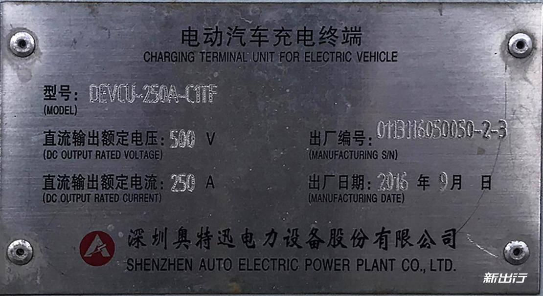 充电桩信息.jpg